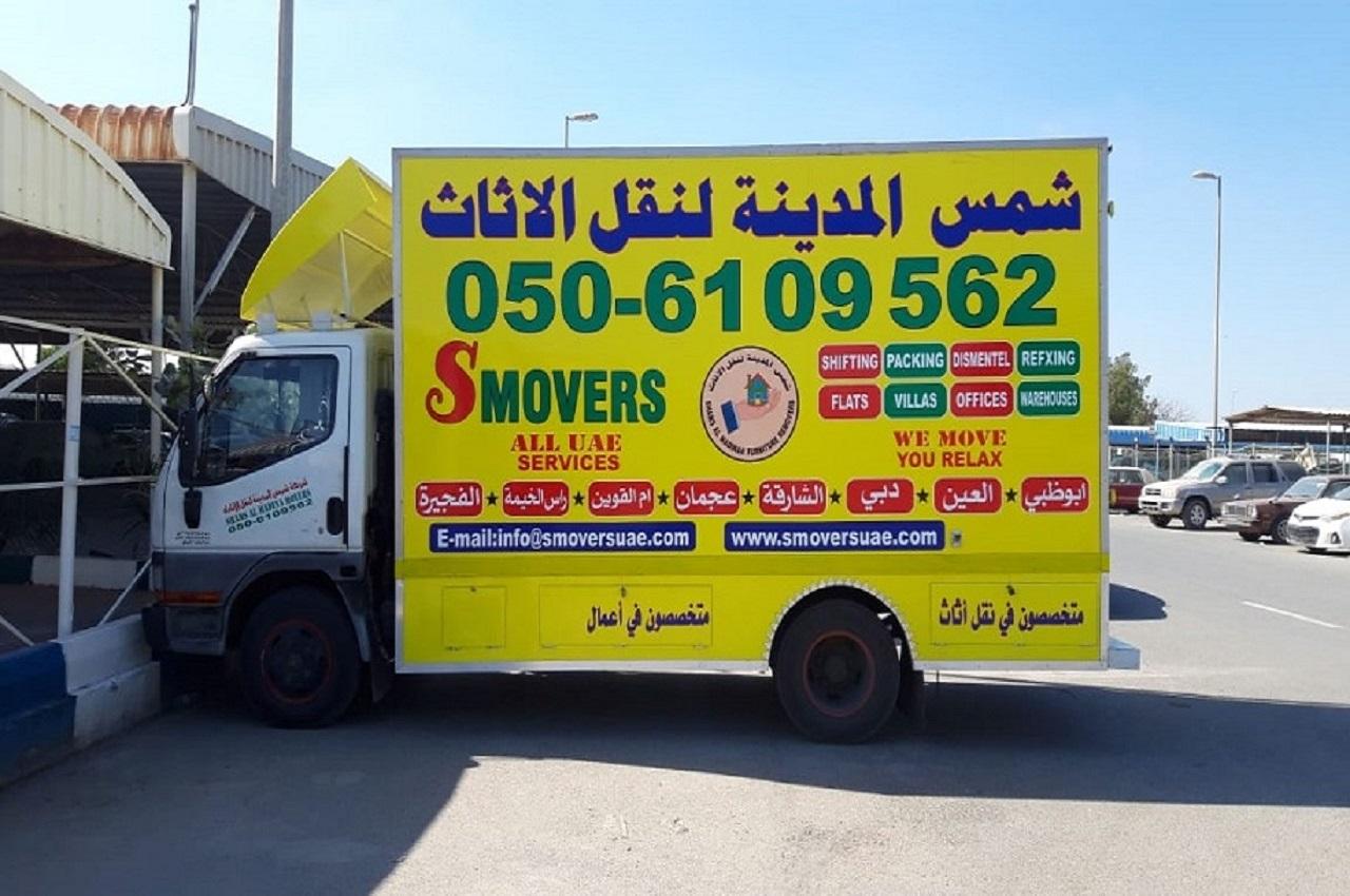 SHAMS AL MADINA FURNITURE MOVERS UAE || JUST CONTACT US